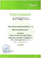 """Сертификат авторизованного партнера АО """"Шнейдер Электрик""""."""